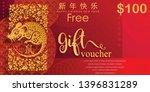 gift voucher happy chinese new...   Shutterstock .eps vector #1396831289