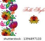 folklore floral border   polish ... | Shutterstock .eps vector #1396897133
