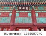 jeonju  south korea april 2nd... | Shutterstock . vector #1398057740