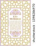 ramadan kareem islamic greeting ... | Shutterstock .eps vector #1398286970