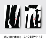cool vector bright poster set... | Shutterstock .eps vector #1401894443