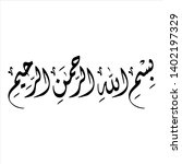 arabic calligraphy of ... | Shutterstock .eps vector #1402197329