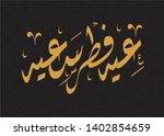 islamic greeting card   eid... | Shutterstock .eps vector #1402854659