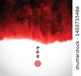 abstract red ink wash painting... | Shutterstock .eps vector #1403735486