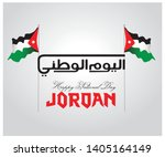 jordan independence day design... | Shutterstock .eps vector #1405164149
