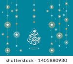 arabic islamic calligraphy of... | Shutterstock .eps vector #1405880930