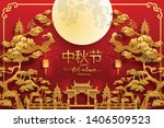 mid autumn festival or moon... | Shutterstock .eps vector #1406509523