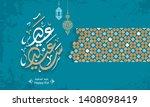 eyd saeid in arabic calligraphy ... | Shutterstock .eps vector #1408098419