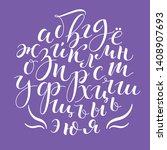 cyrillic font. russian alphabet....   Shutterstock .eps vector #1408907693