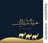 eid mubarak islamic vector...   Shutterstock .eps vector #1410699506
