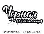 inspirational handwritten brush ...   Shutterstock .eps vector #1412188766
