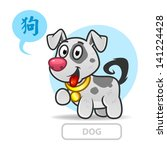 chinese zodiac sign dog | Shutterstock .eps vector #141224428