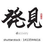 japanese calligraphy ... | Shutterstock .eps vector #1413544616