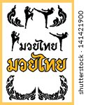 """Muay Thai"" in Thai script and Thai Kick Boxing silhouette"