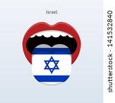 Israeli Language. Abstract...
