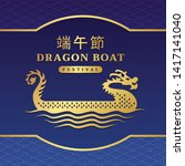 happy dragon boat festival with ... | Shutterstock .eps vector #1417141040
