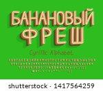 cyrillic retro alphabet. vector ...   Shutterstock .eps vector #1417564259