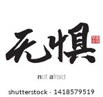 chinese calligraphy ...   Shutterstock .eps vector #1418579519