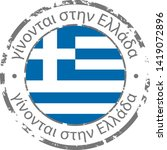 made in greece flag grunge icon | Shutterstock .eps vector #1419072896