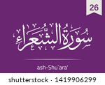 arabic calligraphy in thuluth...   Shutterstock .eps vector #1419906299