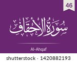 arabic calligraphy in thuluth... | Shutterstock .eps vector #1420882193