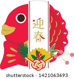 red snapper for new year card... | Shutterstock .eps vector #1421063693