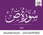 arabic calligraphy in thuluth...   Shutterstock .eps vector #1421639360