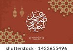 arabic islamic calligraphy of... | Shutterstock .eps vector #1422655496