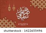 arabic islamic calligraphy of... | Shutterstock .eps vector #1422655496
