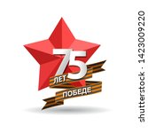 holiday   9 may. victory day.... | Shutterstock .eps vector #1423009220