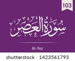 arabic calligraphy in thuluth... | Shutterstock .eps vector #1423561793