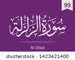 arabic calligraphy in thuluth... | Shutterstock .eps vector #1423621400
