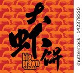 Illustration Of Chinese...