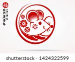 Chinese Zodiac Sign Year Of Ra...