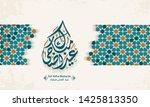 arabic islamic calligraphy of... | Shutterstock .eps vector #1425813350