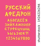 russian alphabet. vector. set... | Shutterstock .eps vector #1426226246