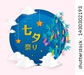 tanabata festival  writing in... | Shutterstock .eps vector #1430302193
