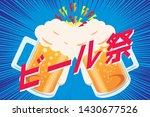 Illustration Of Beer Mug Full...