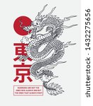 japanese dragon illustration... | Shutterstock .eps vector #1432275656
