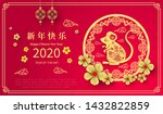 happy chinese new year 2020... | Shutterstock .eps vector #1432822859