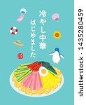 "japanese summer food ""cold... | Shutterstock .eps vector #1435280459"