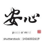 chinese calligraphy ... | Shutterstock .eps vector #1436002619