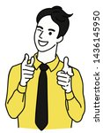 young happy businessman ... | Shutterstock .eps vector #1436145950