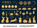 Stock vector set of gold mid autumn elements rabbits full moon stars clouds lanterns mooncakes lotus 1436245499