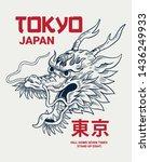 Japanese Dragon Illustration...