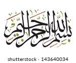 arabic calligraphy. translation ... | Shutterstock . vector #143640034