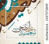 arabic islamic calligraphy of... | Shutterstock .eps vector #1437572849