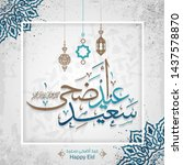 arabic islamic calligraphy of... | Shutterstock .eps vector #1437578870