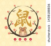 2020 chinese new year greeting... | Shutterstock .eps vector #1438188836