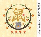 2020 Chinese New Year Greeting...